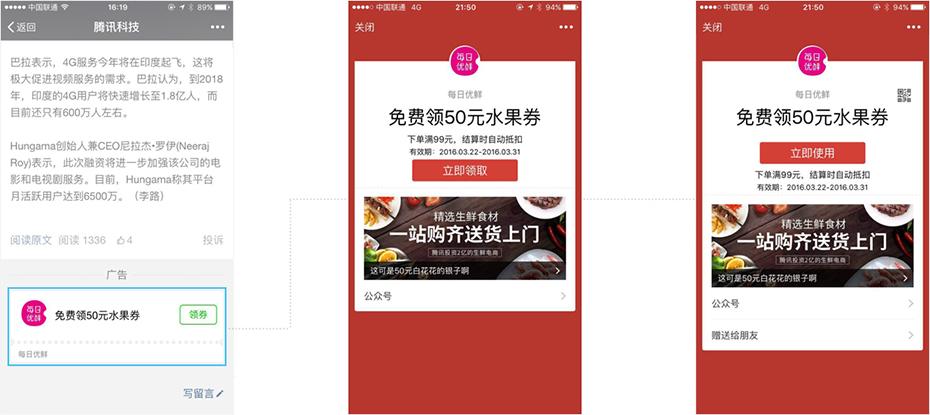 将优惠信息以电子卡券形式推送给用户,引导消费者参与互动,拉动消费